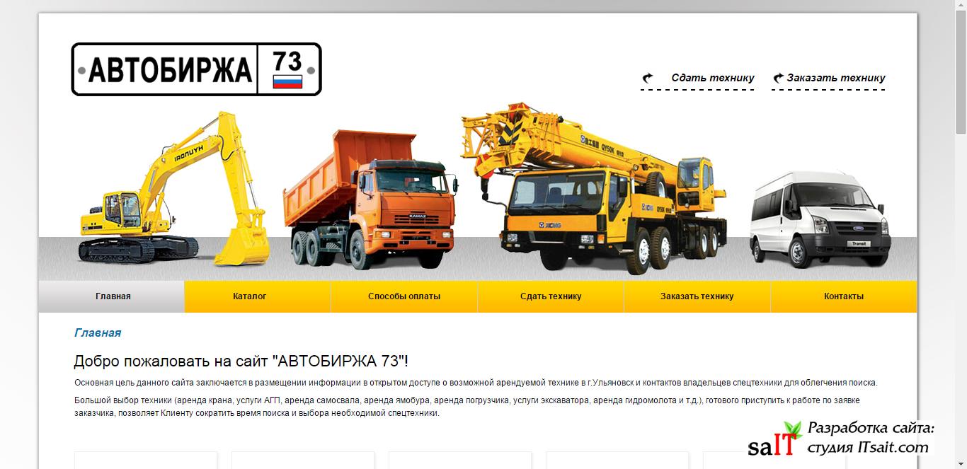 ab73.ru.jpg