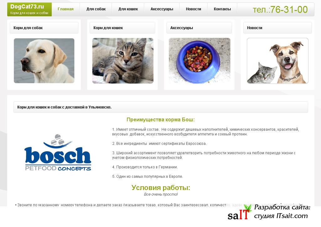 dogcat73.ru.jpg