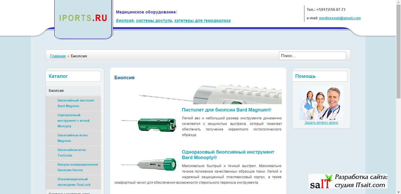iports.ru.jpg