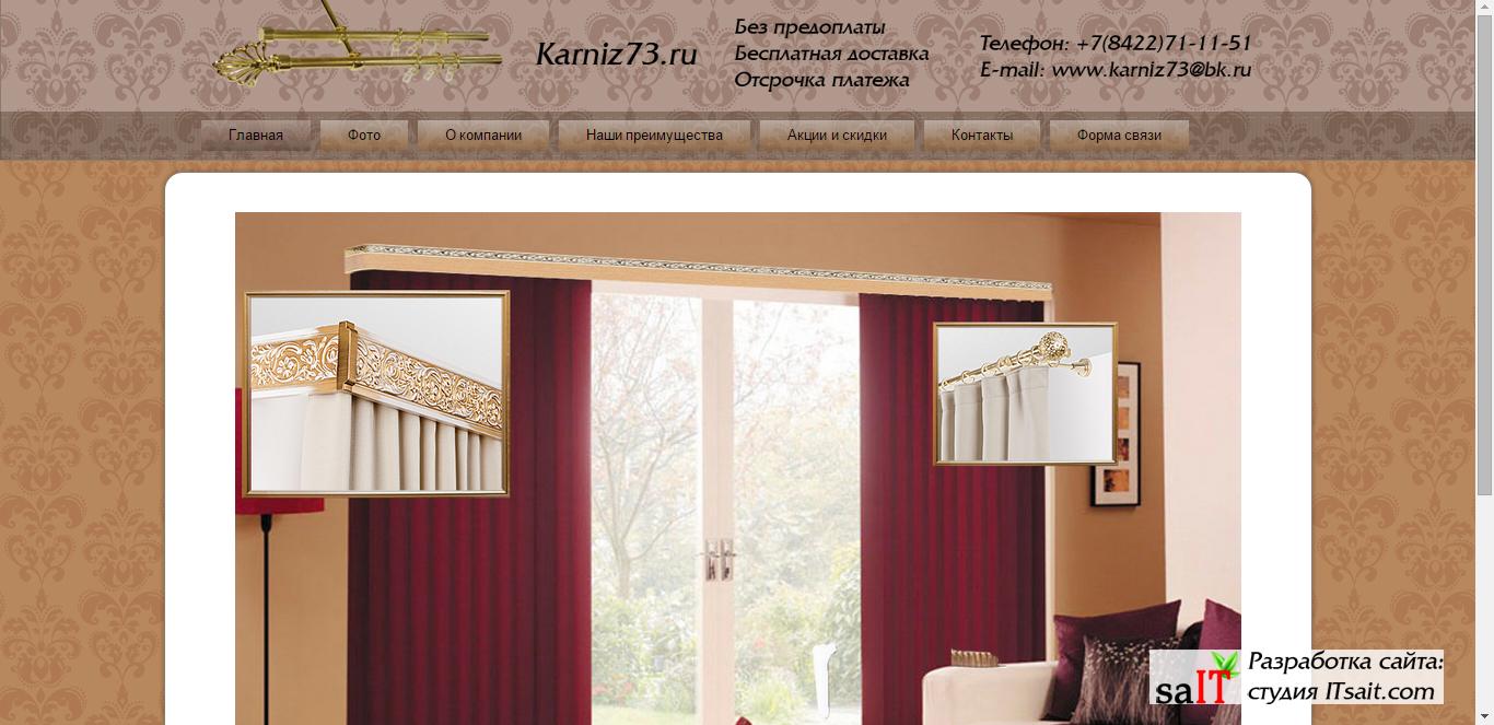 karniz73.ru.jpg
