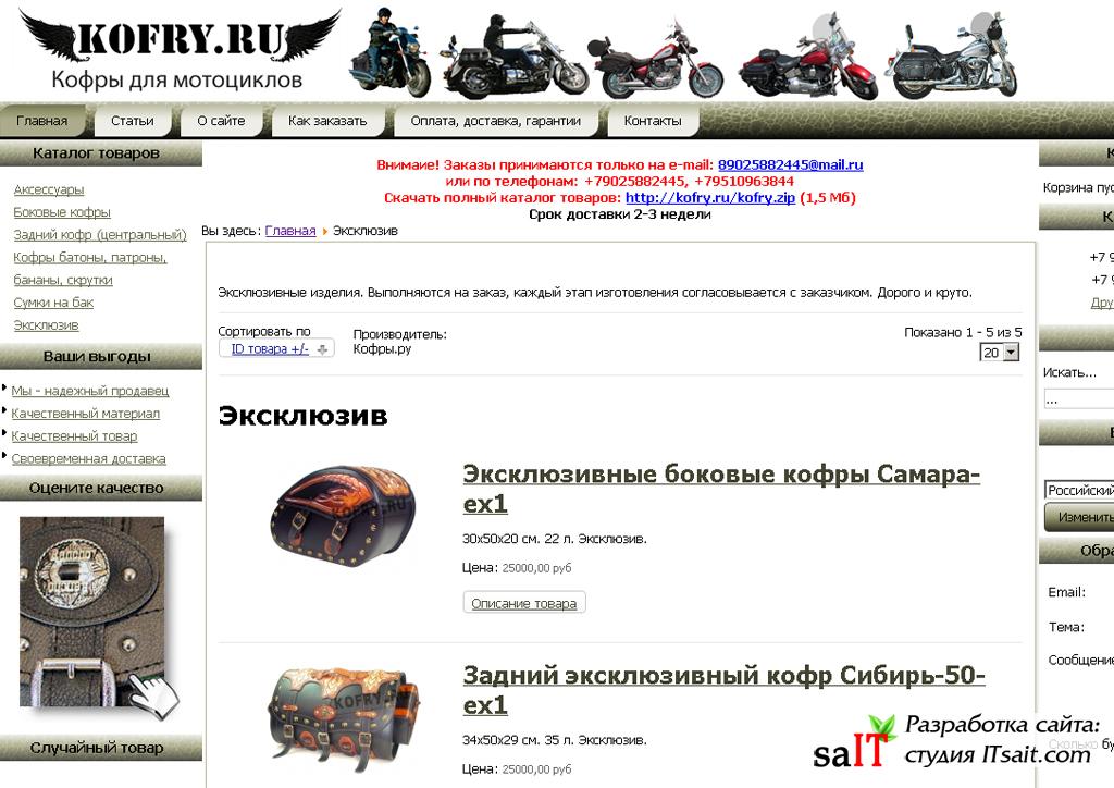 kofry.ru.jpg