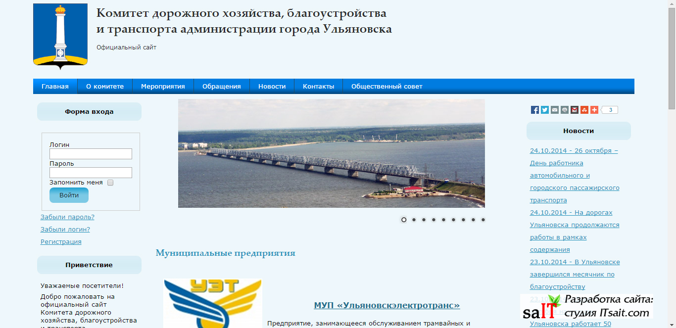 komitet73dor.ru.jpg