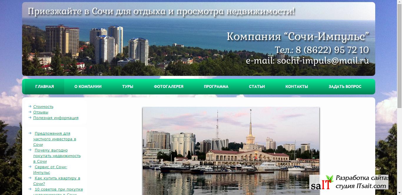 sochi-impuls.ru.jpg