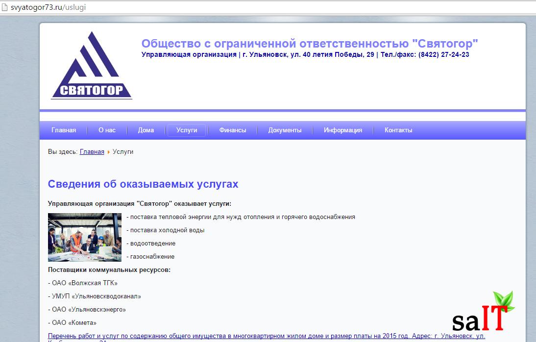 svyatogor73.ru.jpg