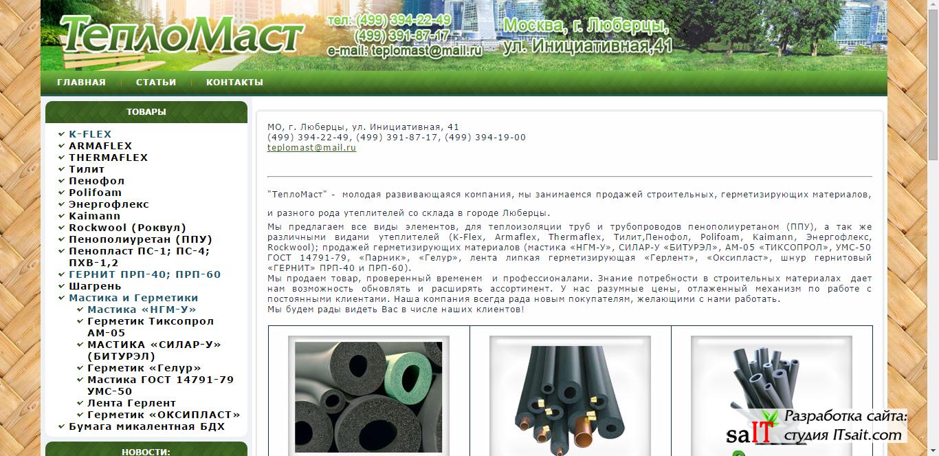 teplomast.ru.jpg