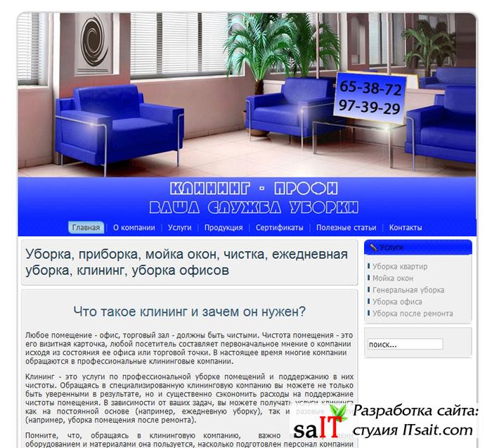 uborka73.ru.jpg