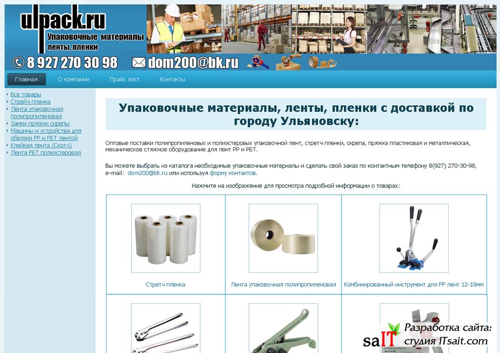 ulpack.ru.jpg