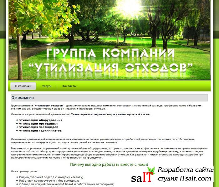 utilothod.ru.jpg