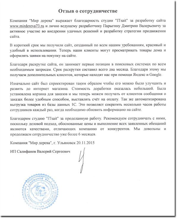mirdereva73.ru-otzuv.jpg