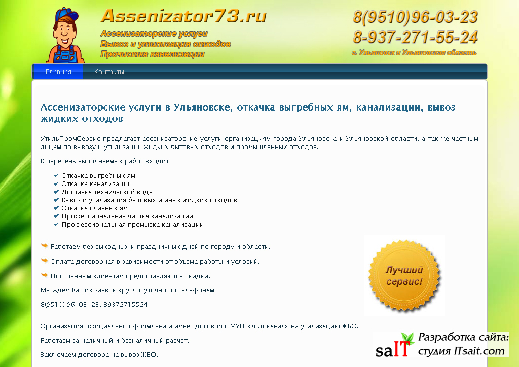 assenizator73.ru.jpg
