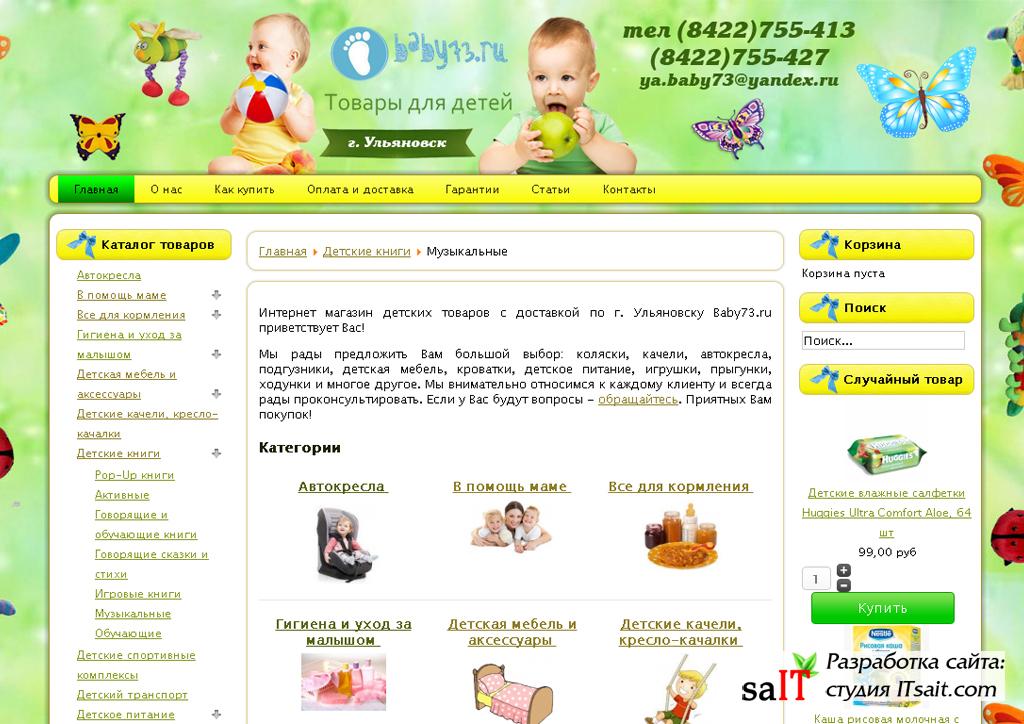baby73.ru.jpg