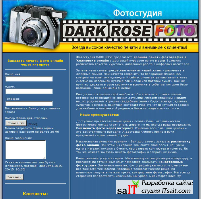 darkrose.ru.jpg