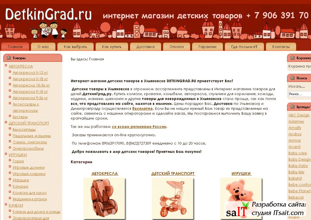 detkingrad.ru.jpg