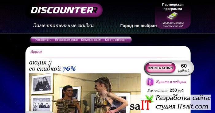 discounterr.ru.jpg