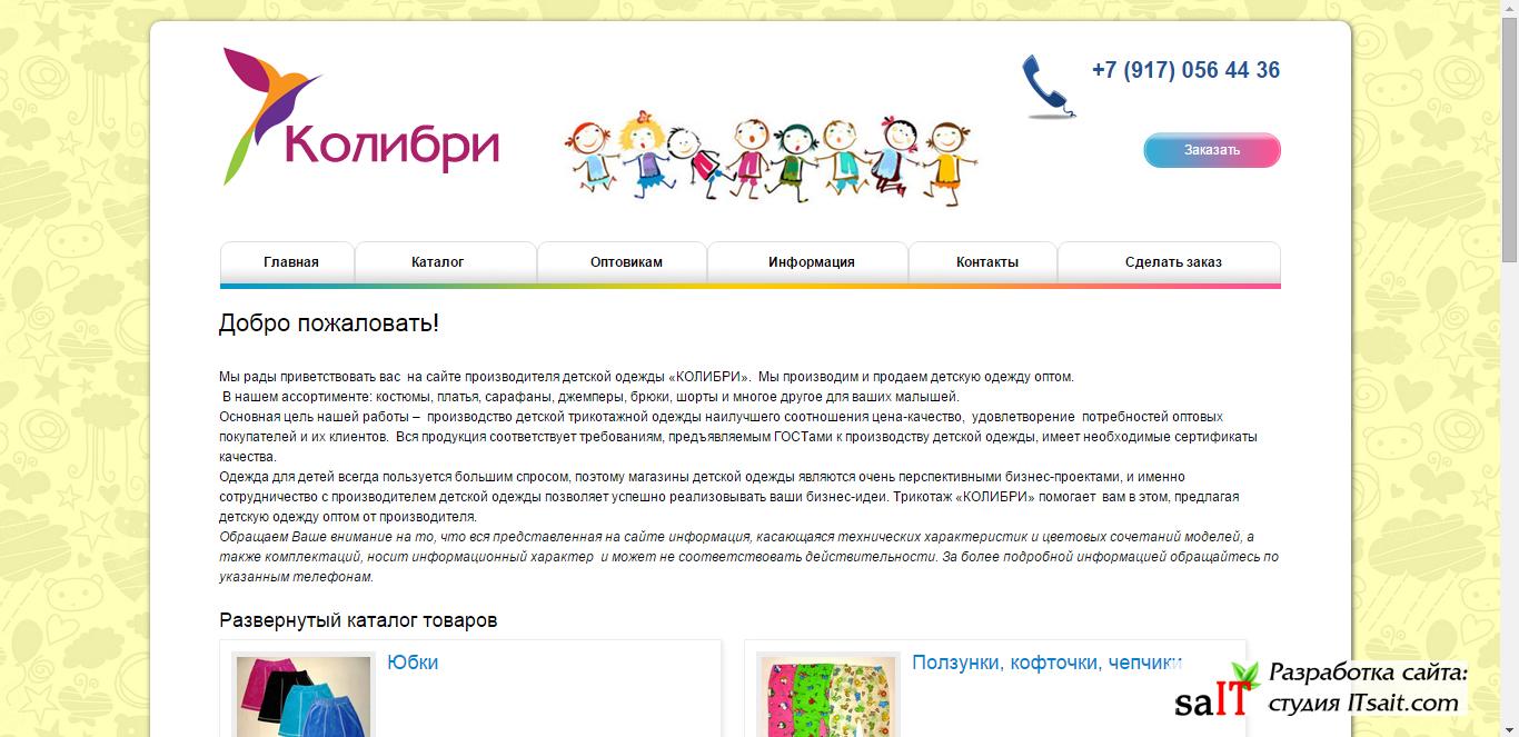 kolibri1.ru.jpg