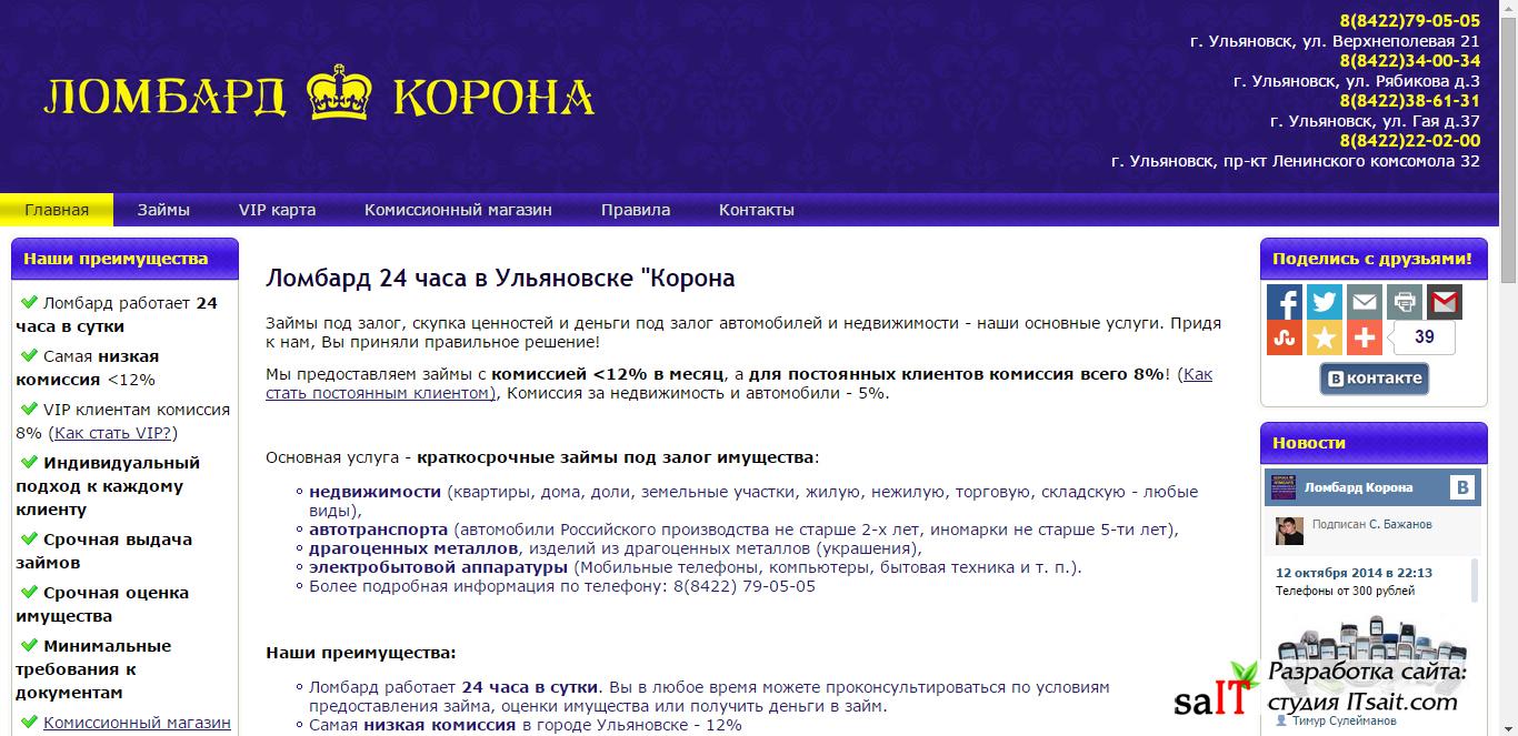 lombardkorona.ru.jpg