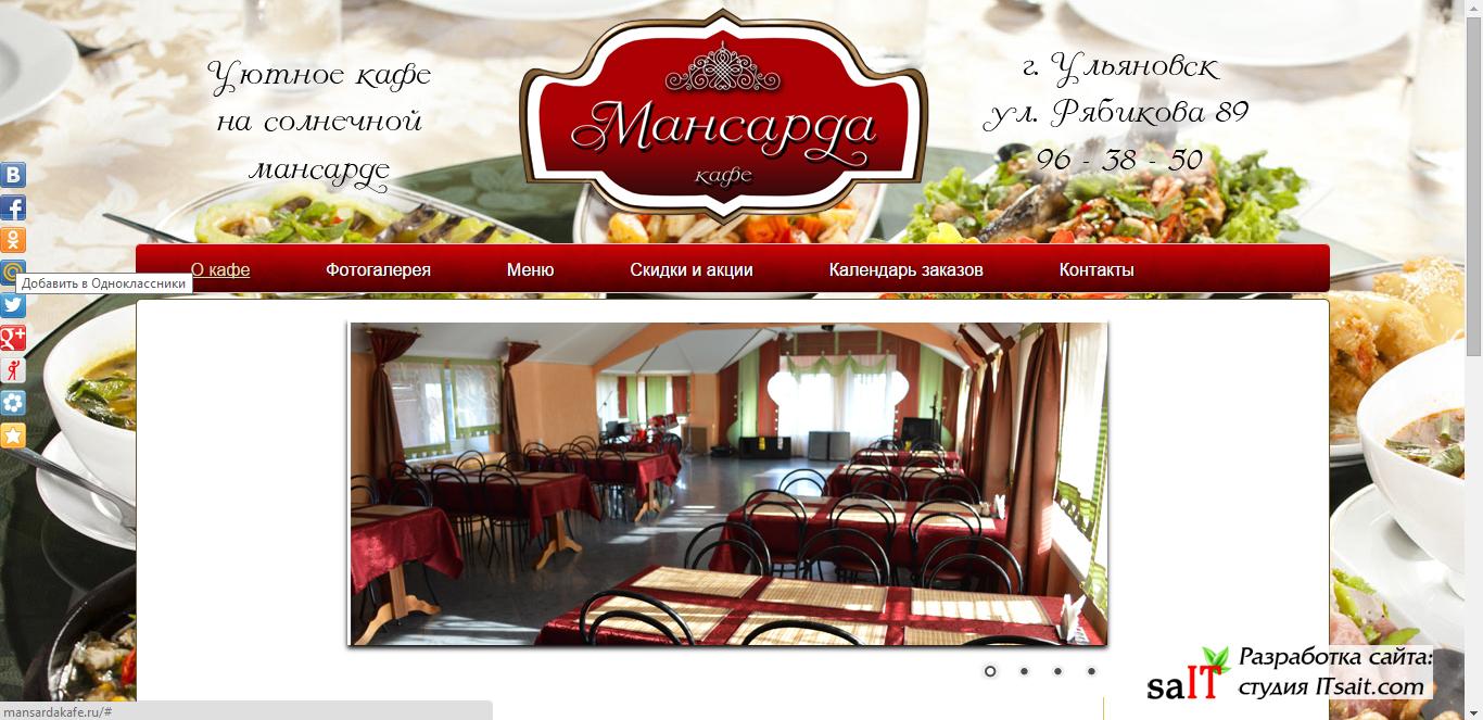 mansardakafe.ru.jpg