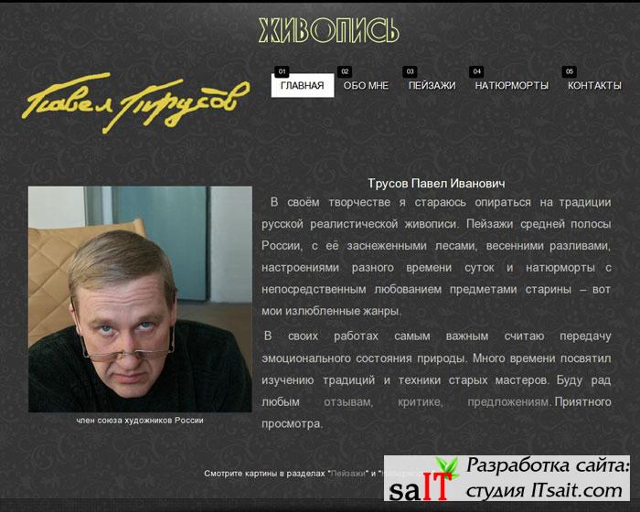 paveltrusov.ru.jpg