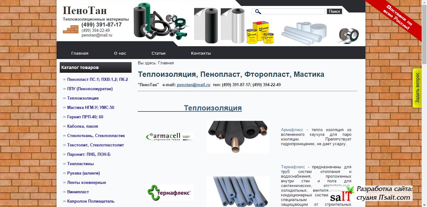 penotan.ru.jpg