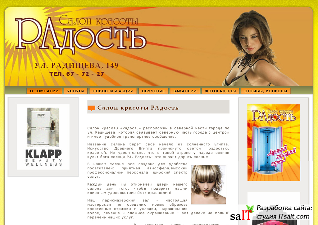 salon-radost.ru.jpg