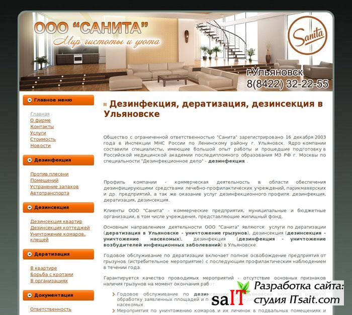 sanita-ul.ru.jpg