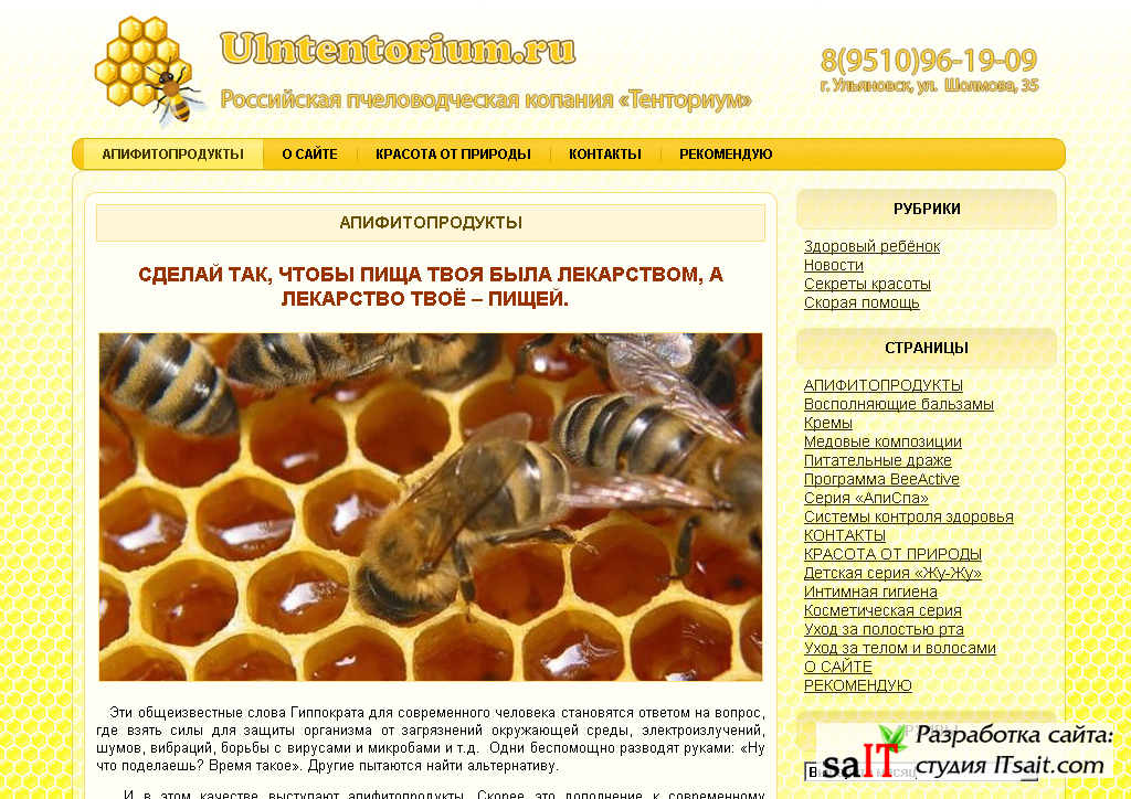 ulntentorium.ru.jpg