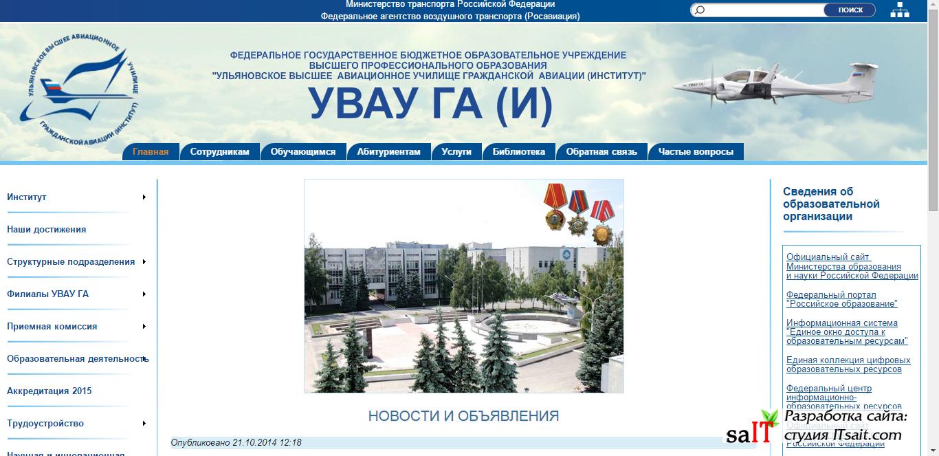 uvauga.ru.jpg